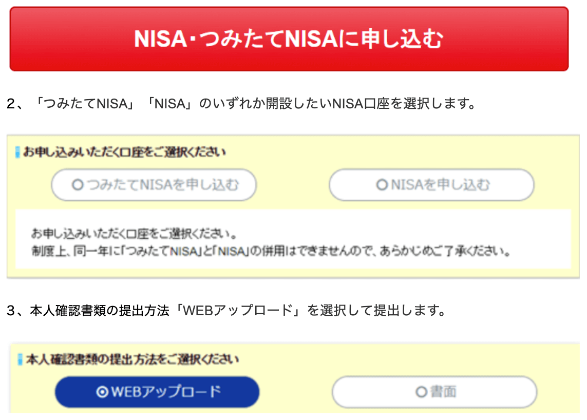 NISA・つみたてNISA口座開設の流れ