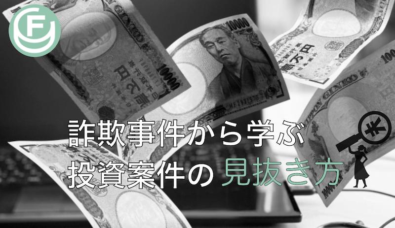 ジャパンライフの詐欺事件から学ぶ、投資案件の見抜き方